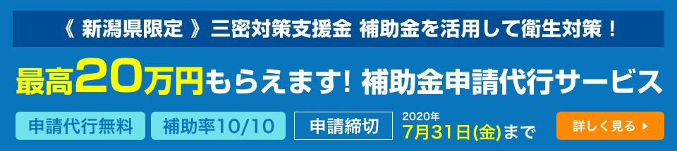 新潟県新型コロナウイルス感染拡大防止対策推進支援金(三密対策支援金)申請代行サポート