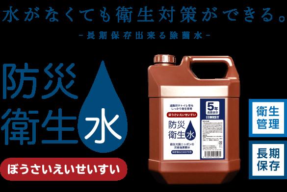 防災衛生水 長期5年保存 強力除菌 瞬間消臭