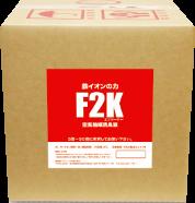 ごみ収集車(パッカー)専用消臭剤  空気触媒消臭液 F2K
