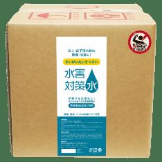 ジーミスト 水害対策水