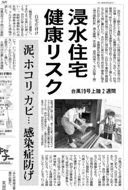 新聞 浸水住宅健康リスク