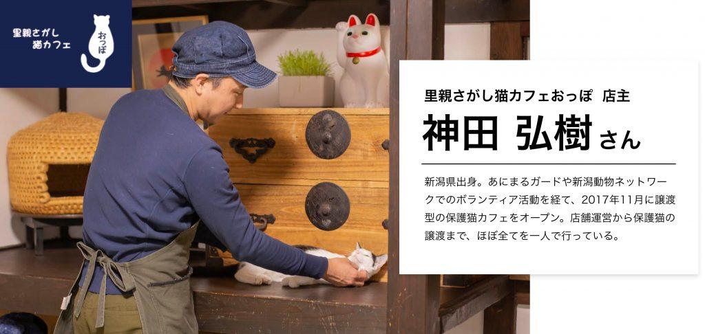 里親さがし猫カフェおっぽ  店主 神田 弘樹さん