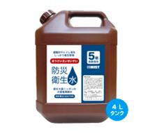 防災衛生水(4Lタンク・300mlボトル)